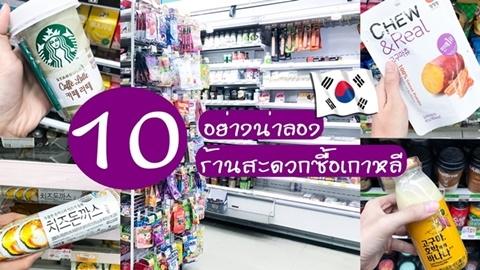 บุกร้านสะดวกซื้อเกาหลี กับ 10 ของกินดี๊ดี ที่เราว่าอร่อย