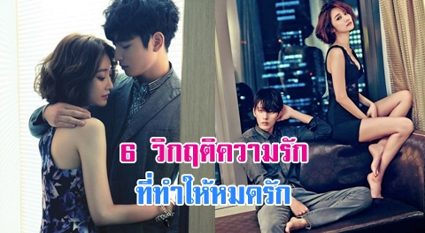 6 วิกฤติความรัก ที่ทำให้คุณหมดรัก และไม่เหลือเหตุผลที่จะรักอีกต่อไป !!!