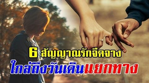 รักถึงจุดอิ่มตัวหรือยัง? 6 สัญญาณความรักจืดจาง ใกล้ถึงวันเดินแยกทาง!!