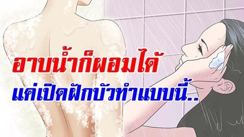 อาบน้ำก็ผอมได้!! เคล็ดลับสลายไขมันง่าย ๆ แค่เปิดฝักบัวแล้วทำแบบนี้..