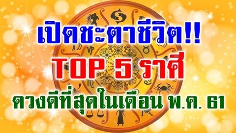 เปิดชะตาชีวิต!! TOP 5 ราศี ดวงดีที่สุดในเดือน พ.ค. 2561