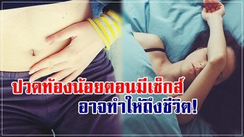 อย่ามัวนิ่งนอนใจ!! ปวดท้องน้อยระหว่างเพศสัมพันธ์ อาจมีผลเสี่ยงถึงชีวิต!!