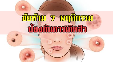 7 พฤติกรรม ที่ควรหลีกเลี่ยงเพื่อป้องกัน การเกิดสิวบนใบหน้าง่ายๆด้วยตัวเรา !!!