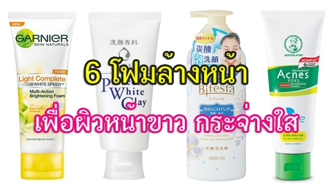 6 'โฟมล้างหน้า' เพื่อผิวหน้าขาว กระจ่างใส ล้างสะอาดผิวสวย เนียนปิ๊ง!