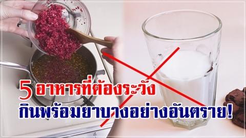 ศึกษาให้ดีก่อน!! 5 อาหารที่ต้องระวัง เสี่ยงตีกับยาจนเกิดอันตราย!!