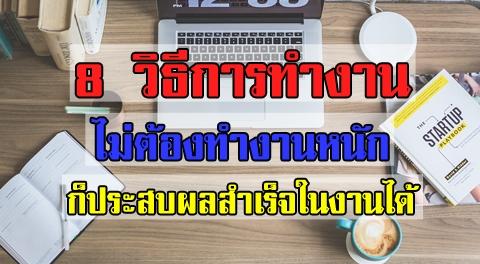 8 ข้อคิดทำงานอย่างชาญฉลาด ให้ประสบความสำเร็จกับงานได้ !!!