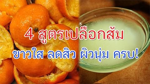 ของถูกก็สวยได้! 4 สูตรบ้าน ๆ 'มาสก์เปลือกส้ม' หน้าขาวกระจ่างใส ลดสิว ผิวเนียนนุ่ม
