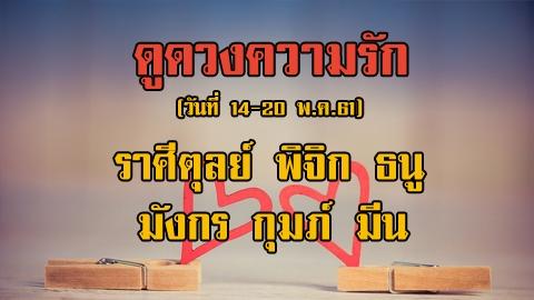 ทำนายดวงความรัก ราศีตุลย์ พิจิก ธนู มังกร กุมภ์ มีน ในช่วงวันที่ 14-20 พ.ค.61