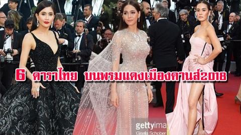 ไม่แพ้ชาติใด!! 6 ดาราไทย ที่ได้ไปเฉิดฉาย บนพรมแดงเมืองคานส์2018