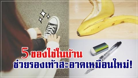 ใช้เวลาแป๊บเดียว!! 5 ของใช้ในบ้าน ช่วยทำให้รองเท้าสะอาดเหมือนซื้อใหม่ได้!!