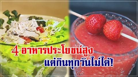 เตือนให้จำ!! 4 อาหารประโยชน์สูง แต่จะกินทุกวันไม่ได้!!