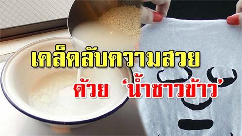 สวยแบบฟรี ๆ !! 4 ประโยชน์ 'น้ำซาวข้าว' เพื่อความสวยตั้งแต่หัวจรดเท้า #ผู้หญิงควรรู้