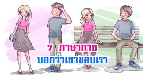 ชอบนะแต่ไม่กล้าบอก !!! 7 ภาษากาย ที่บ่งบอกว่าเขาสนใจในตัวคุณ !!!