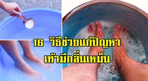 รวม 16 วิธีแก้เท้าเหม็น ช่วยกำจัด-ยับยั้งแบคทีเรียและป้องกันส้นเท้าแตก !!!