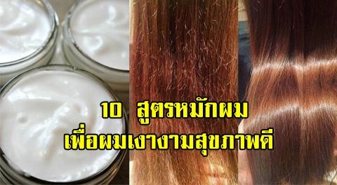 10 สูตรหมักผม ช่วยแก้ปัญหาผมเสีย ชี้ฟู ไม่มีน้ำหนัก ลดปัญหาผมร่วง-แตกปลาย !!!
