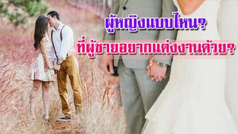แต่งงานกันนะ!! 5 คุณสมบัติผู้หญิงแบบไหนที่ผู้ชาย อยากแต่งงานด้วย?