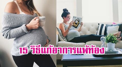 15 วิธีแก้อาการแพ้ท้อง สำหรับคุณแม่มือใหม่ ช่วยบรรเทาอาการได้แน่นอน !!!