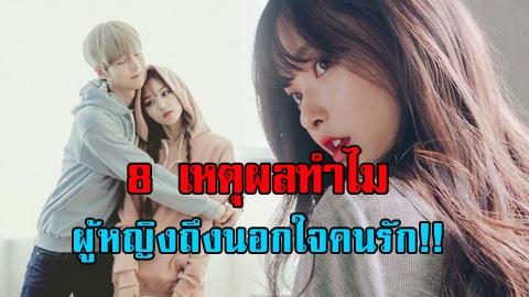 8 เหตุผลทำไมผู้หญิงถึงนอกใจคนรัก!!