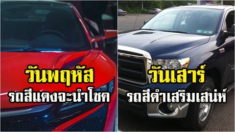 สีรถถูกโฉลก 2564 เป็นมงคล ช่วยเสริมดวงโชคลาภ ตามวันเกิด!!