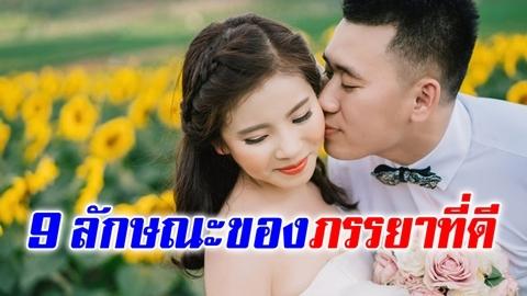 9 ลักษณะของภรรยาที่ดี ทำให้สามีหลงรัก ไม่นอกใจ ไม่มีมือที่สาม!!