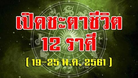 เปิดชะตาชีวิต 12 ราศี (19-25 พ.ค. 2561) ดวงใครร่อแร่น่าเป็นห่วง?
