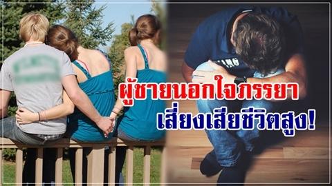 ระวังเอาไว้เถอะ!! นักวิจัยชี้ ชายนอกใจภรรยา เสี่ยงเสียชีวิตสูงมาก!!