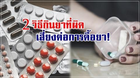 รู้ไว้เลยนะ!! 2 วิธีกินยาแบบนี้ ผิด เสี่ยงต่อการดื้อยา!!