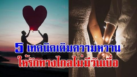 ''อย่าปล่อยให้รักแท้ แพ้ระยะทาง'' 5 เทคนิคเติมความหวาน ให้รักทางไกลไม่มีวันเบื่อ!!