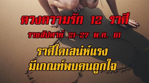 ดวงความรัก 12 ราศี รายสัปดาห์ 21-27 พ.ค. 61 ราศีใดเสน่ห์แรง  มีเกณฑ์พบคนถูกใจ