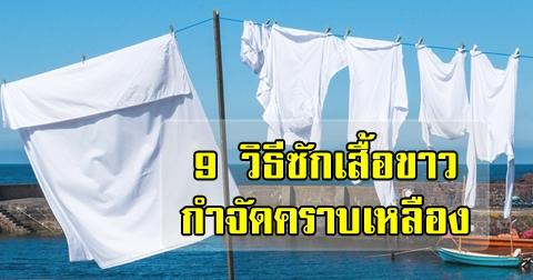 9 เคล็ดลับ ''ซักผ้า-แช่ผ้าขาว'' ช่วยกำจัดคราบฝั่งลึกและคราบเหลืองบนเสื้อ !!!