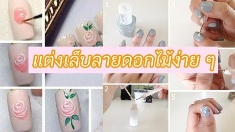 7 วิธีแต่งเล็บลายดอกไม้ สไตล์สาวหวาน ทำง่าย สวยเยอะ!
