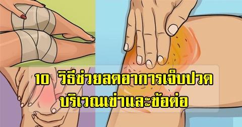 10 วิธีรักษาอาการปวดหัวเข่า เพื่อป้องกันอาการปวดเรื้อรังที่รุนแรง !!!