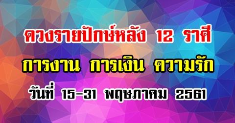 ดวงปักษ์หลัง 12 ราศี : ดวงการงาน การเงิน ความรัก ประจำวันที่ 15-31 พฤษภาคม 2561 !!!