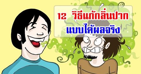 12 วิธีช่วยดับกลิ่นปาก เพื่อเรียกคืนความมั่นใจในการพูดมากยิ่งขึ้น !!!