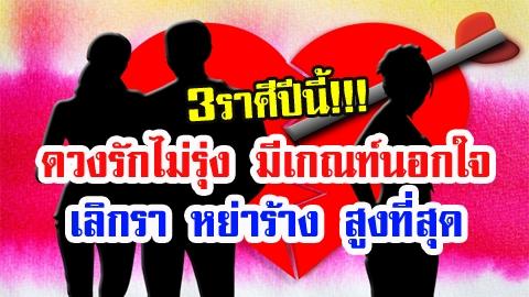3 ราศี ปีนี้ ดวงรักไม่รุ่ง!! มีเกณฑ์นอกใจ เลิกรา หย่าร้าง สูงที่สุด!!