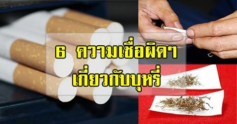 6 ความเชื่อผิดๆเกี่ยวกับ ''บุหรี่'' ที่คุณไม่ควรมองข้าม !!!