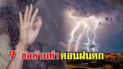 7 ข้อห้ามทำตอนฝนตก ป้องกันอันตรายจากฟ้าผ่า เปรี้ยง!!