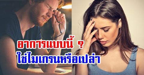 ปวดหัวไมเกรนจริงหรือเปล่า !! 7 สิ่งที่ควรรู้เกี่ยวกับอาการปวดไมเกรน !!!
