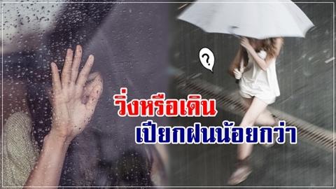 ผมจะได้ไม่เสียทรง!! เราควรวิ่งหรือเดินหลบฝน ถึงจะเปียกน้อยกว่า?!