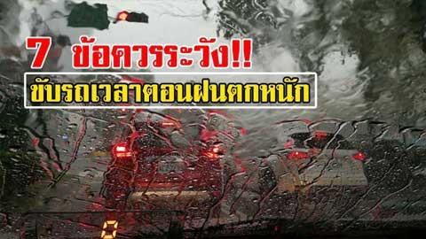 7 วิธีขับรถให้ปลอดภัย ตอนฝนตกหนัก