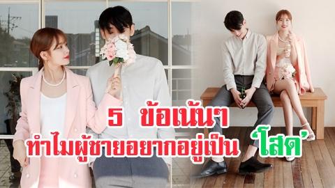 5 ข้อเน้นๆทำไมผู้ชายอยากอยู่เป็นโสดมากกว่าแต่งงานมีครอบครัว!!