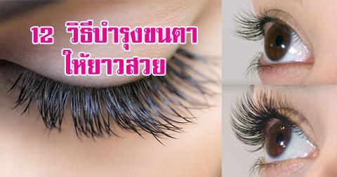 12 วิธีช่วย ''บำรุง-กระตุ้นขนตา'' ให้หนายาวขึ้นอย่างเป็นธรรมชาติ !!!