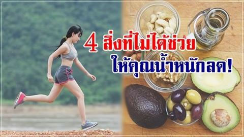 ทำไปก็เสียเปล่า!! 4 สิ่งดีๆ ที่ไม่ได้ช่วยให้คุณน้ำหนักลดเลย!!