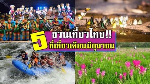 ชวนเที่ยวไทย!! 5 ที่เที่ยวเดือนมิถุนายน ตะลอนหน้าฝนได้อะไรมากกว่าที่คิด!!