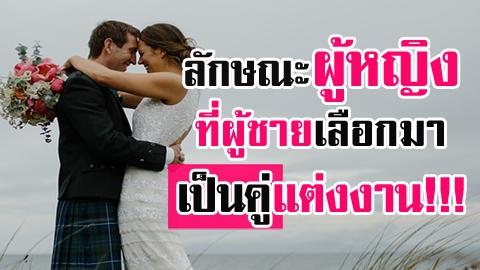 9 อย่างในตัวสาวๆ ที่ทำให้หนุ่มๆเลือกมาเป็นคู่แต่งงาน!!!