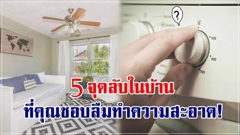 บ้านไม่สะอาดอย่างที่คิด!! 5 จุดลับในบ้าน ที่คุณชอบลืมทำความสะอาด!!
