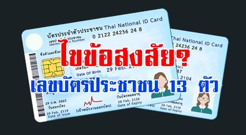 ไขข้อสงสัย? เลขบัตรประชาชน 13 หลัก และความหมายของตัวเลข !!!