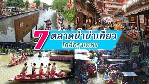 วันเดย์ทริป!! 7 ตลาดน้ำน่าเที่ยวใกล้กรุงเทพฯ ไปเช้าเย็นกลับได้สบาย
