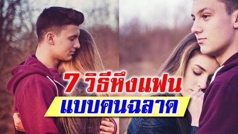 7 วิธีหึงแฟนแบบคนฉลาด เปลี่ยนความน่ารำคาญให้เป็นความหลงใหล!!