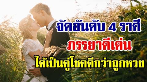 ดวงเป๊ะ! จัดอันดับ 4 ราศี ภรรยาดีเด่น ใครได้เป็นคู่ โชคดียิ่งกว่าถูกหวย